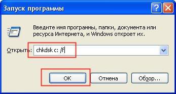 1300031837_chkdsk_3