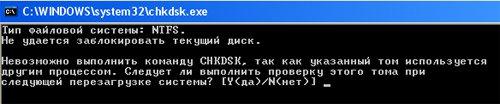 1300031857_chkdsk_4